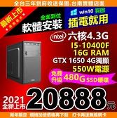 【20888元】全新I5+GTX1650 4G獨顯主機雙系統16G/480G/550W插電即用高階3D遊戲繪圖洋宏