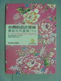 【書寶二手書T9/設計_NKR】台灣的設計寶庫:傳統花布圖樣150_吳清桂_無光碟