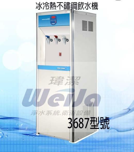 冰溫熱全自動飲水機  (落地式) 內建純水機 52-3687