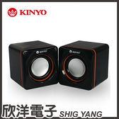 KINYO USB供電多媒體音箱 (US-202) / 迷你筆電專用小喇叭