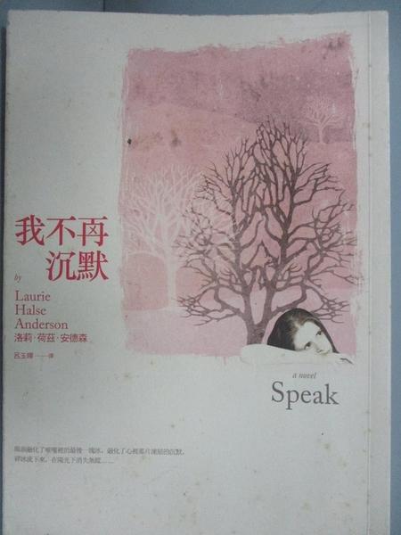 【書寶二手書T1/翻譯小說_HPU】我不再沈默Speak_洛莉‧荷茲