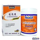 NOW健而婷 速復康 專業級左旋麩醯胺酸(450g/瓶)