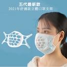【50入】五代進階款SH06超舒適透氣立體3D口罩支架