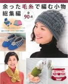 剩餘毛線編織可愛暖冬小物90款 總集編