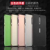 金屬碳纖維 諾基亞8 5.3吋 超薄 手機殼 Nokia 8 保護殼 四角墊 金屬 手機套 推拉式