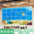 廚房防汙壁貼 防水防油磁磚壁貼 浴室防水...