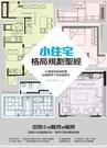 小住宅格局規劃聖經: 11種常見格局問題,60種意想不到的破解法【城邦讀書花園】