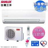 (自助價)SANLUX台灣三洋6-8坪精品變頻冷專分離式冷氣SAE-41V7+SAC-41V7