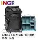 【24期0利率】Shimoda Action X30 Starter Kit 含內袋組 黑色 超級行動背包 (520-102) 攝影 後背包 相機包