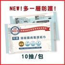 芊柔 清除腸病毒濕紙巾(藍) 1包10抽【瑞昌藥局】016153