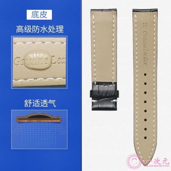 錶帶 皮質手錶帶男女針扣皮質手錶鏈代用天梭浪琴卡西歐天王DW