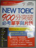 【書寶二手書T2/語言學習_ZJN】New TOEIC 900分突破必考單字與片語_陳豫弘