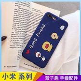 卡通殼 小米8 小米A1 小米A2 霧面手機殼 可愛小雞 藍色手機套 小米Mix2 小米Mix2s 保護殼保護套