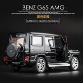 一件8折免運 玩具汽車模型合金車模奔馳G65AMG建元兒童玩具越野聲光回力開門仿真汽車模型