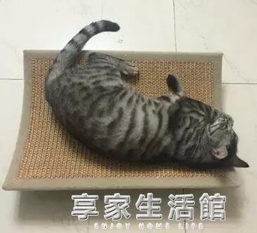 CatS貓家具小彎彎(加寬新款)貓沙發 劍麻超大號貓抓板貓床 E·享家生活館 IGO