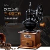 磨豆機 復古大搖輪手動磨豆機 手搖咖啡豆研磨機 家用磨粉機 陶瓷芯鐵芯【 解憂雜貨店】