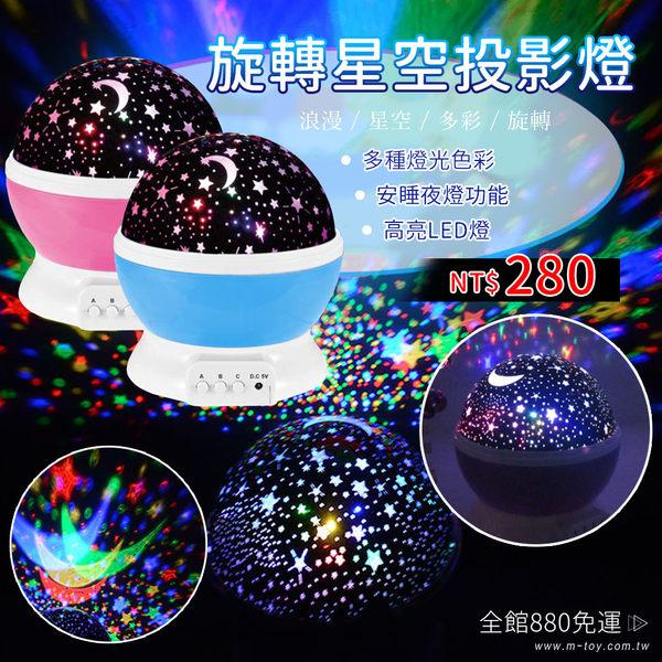 投影燈 旋轉LED星空投影燈 星星燈 滿天星 星空投影機【BC0040】旋轉 浪漫 星空