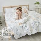 #B191#100%天然極致純棉3.5x6.2尺單人床包+雙人舖棉兩用被套+枕套三件組台灣製 鋪棉被單