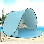 沙灘帳篷 免搭建露營沙灘遮陽帳篷戶外便捷雙人海邊防曬防紫外線【快速出貨八折下殺】