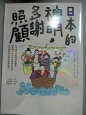 【書寶二手書T5/宗教_OTK】日本的神明,多謝照顧_戶部民夫,  抹茶糰子