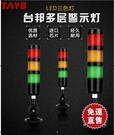 警示燈多層聲光報警器LED信號塔燈機床指示三色警示燈帶聲音可折疊24V【全館免運】