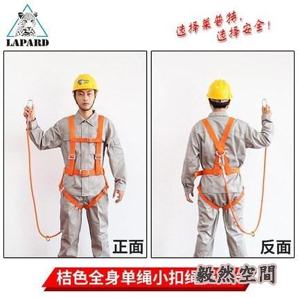 全身五點式高空作業安全帶繩子戶外防墜落套裝耐磨工地電工保險帶