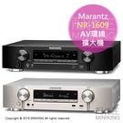 【配件王】日本代購 一年保固 Marantz NR-1609 4K AV環繞擴大機 7.1聲道 Dolby Atmos