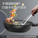 金剛麥飯石不粘鍋炒鍋家用平底鍋電磁爐燃氣...