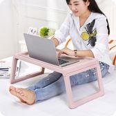 (超夯免運)可折疊多用筆電電腦桌床上懶人桌簡約學生宿舍書桌寫字小桌子xw