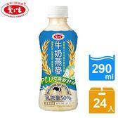 【愛之味】牛奶燕麥290ml(24入/箱)-電電購