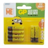 GP超霸 特強鹼性電池 4號 4+2粒 AAA/組【康鄰超市】