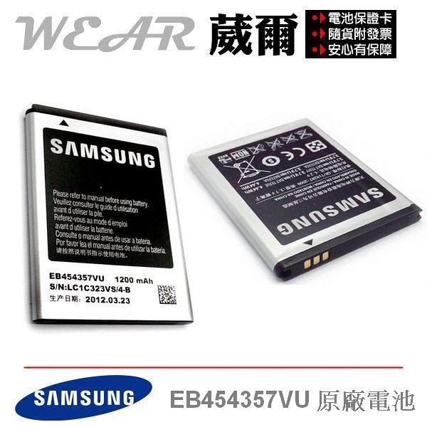 葳爾Wear SAMSUNG EB454357VU【原廠電池】附正品保證卡、發票證明,Wave Y S5380 Galaxy Y S5360