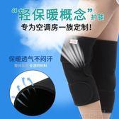 護膝 護膝保暖老寒腿自發熱關節保暖炎秋冬膝蓋男女士老年人防寒 城市科技