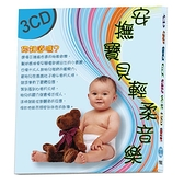 安撫寶貝輕柔音樂3CD