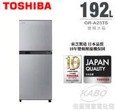 【佳麗寶】-含運送安裝(TOSHIBA)192L二門電冰箱 GR-A25TS 母親節好禮