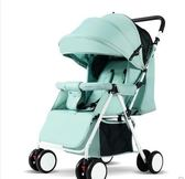 嬰兒手推車可坐躺輕便攜式折疊傘車新生小孩寶寶簡易迷妳四輪童車 愛麗絲精品
