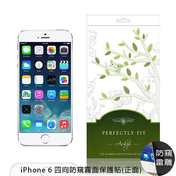 【A Shop】Real Stuff 系列雷雕AP四面防窺霧面抗眩保護貼(正面)For iPhone 6S/6 (ASP013-AA-I6)