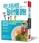 (二手書)吃培根,別慢跑:最簡單的打造生酮體態飲食法,配合七分鐘不到的簡單運動..