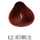 【專業推薦】施蘭蔻光璨染髮 (E21_淺石榴紅色) 60g [11820]