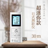 測距儀 激光測距儀小測量儀量房神器紅外線測距儀高精度日本款家用激光尺 免運 艾維朵