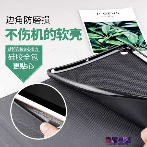 新版iPadmini5保護套2019新款蘋果7.9英寸平板電腦A1538迷你4/2/3/1可愛A2133