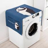 洗衣機防塵罩單開門冰箱罩全自動滾筒洗衣機床頭柜蓋布多用蓋巾布藝防塵罩晶彩