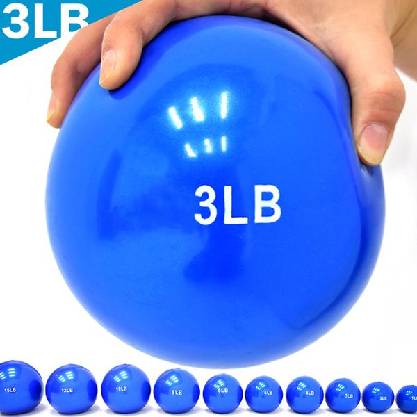 重力球3磅.軟式沙球重量藥球瑜珈球韻律球抗力球健身球.灌沙球裝沙球Toning Ball.推薦哪裡買ptt