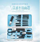 6件修剪指甲刀套裝家用指甲鉗工具德國修腳刀修甲套裝  夢想生活家