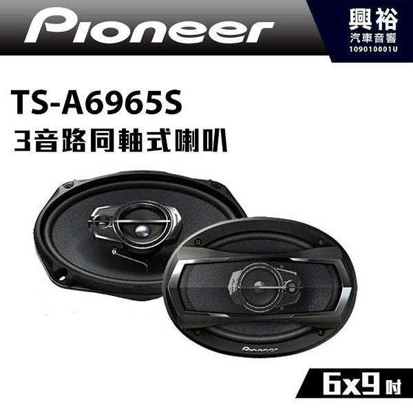 【Pioneer】6 x 9 吋3音路同軸式喇叭TS-A6965S*400 W Max 三音路先鋒公司貨