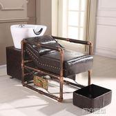 洗頭床 泰式全躺洗頭床理髪店沖水床洗頭床配件復古洗頭床帶腳踏 第六空間 igo