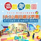 【多點】遊戲愛樂園│新竹巨城酷雪公園/高雄草衙店1大1小假日親子門票(2張)