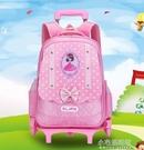 快速出貨 小學生拉桿書包1-3-5年級女孩6-12周歲公主粉色可拆卸爬樓梯【全館免運】