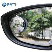 高清無邊後視鏡小圓鏡倒車鏡 輔助鏡 大視野盲點鏡廣角鏡 樂芙美鞋