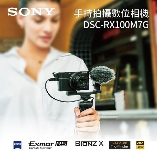 【24期0利率】SONY 索尼 4K 手持拍攝組合 數位相機 DSC-RX100M7G 公司貨